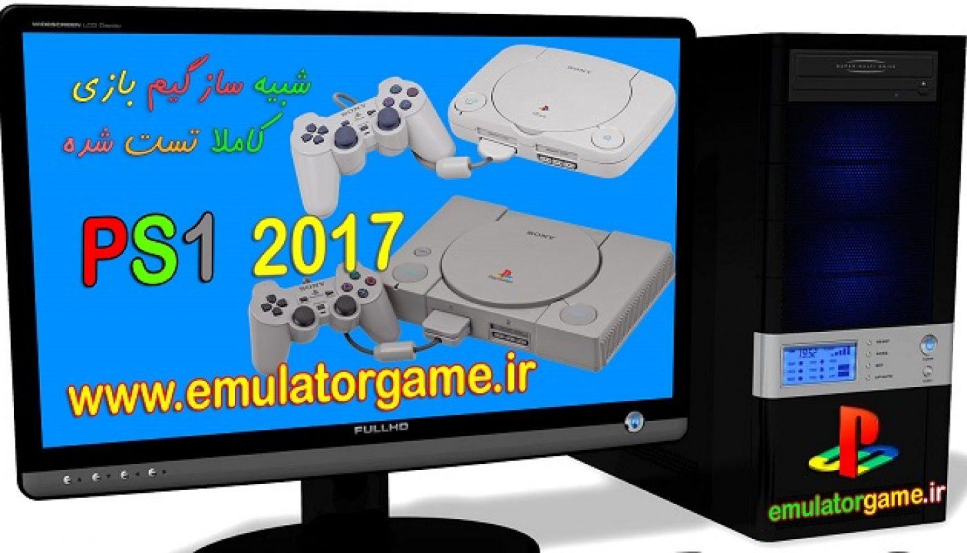 دانلود شبیه ساز Emulator ps1 کامپیوتر 2017 [جدید]
