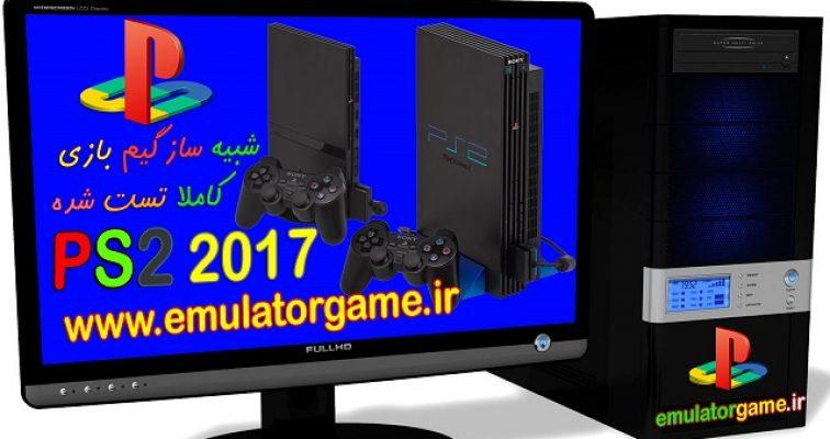 دانلود شبیه ساز Emulator ps2 کامپیوتر 2017
