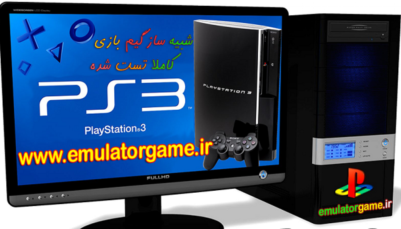 دانلود شبیه ساز Emulator PS3 کامپیوتر 2017 [جدید]
