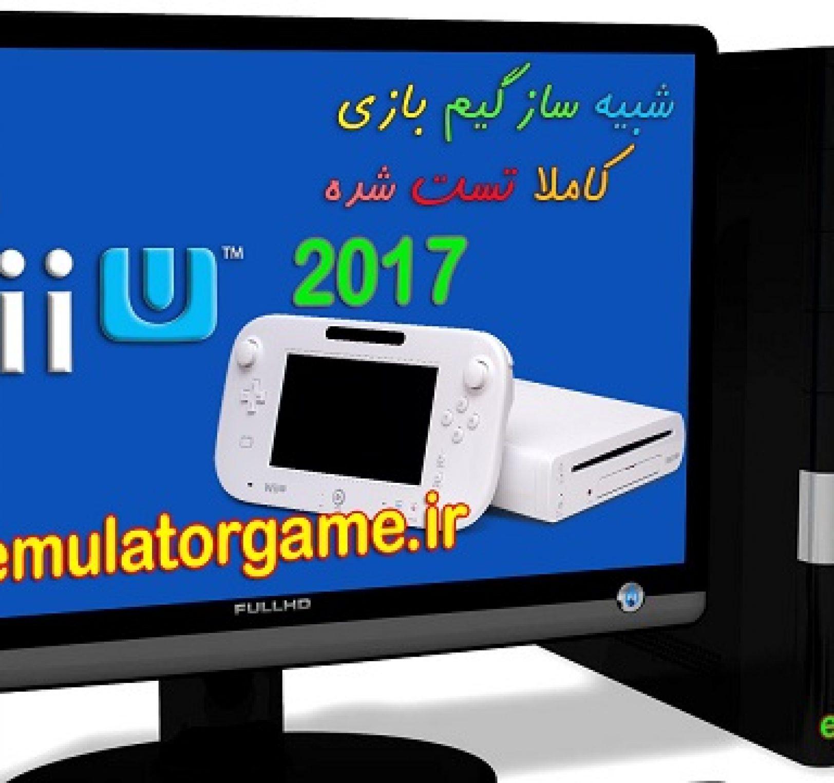 دانلود شبیه ساز Emulator Wii-U کامپیوتر 2017 [جدید]