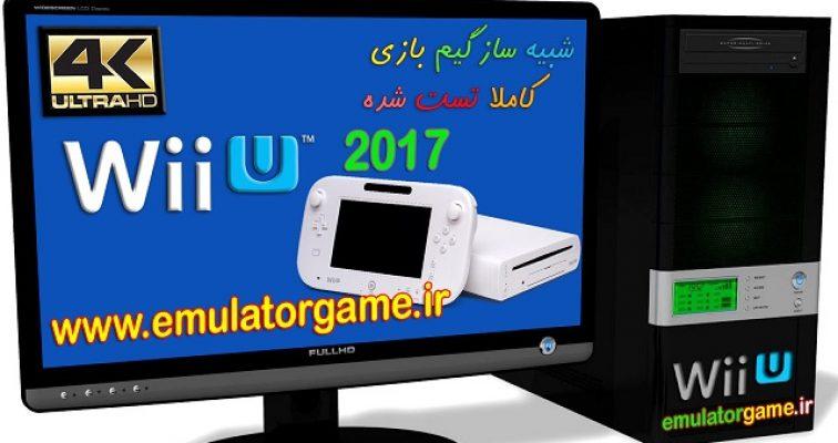 دانلود شبیه ساز Emulator Wii-U کامپیوتر 2017