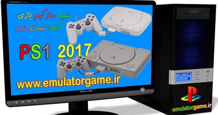 دانلود شبیه ساز Emulator ps1 کامپیوتر 2017