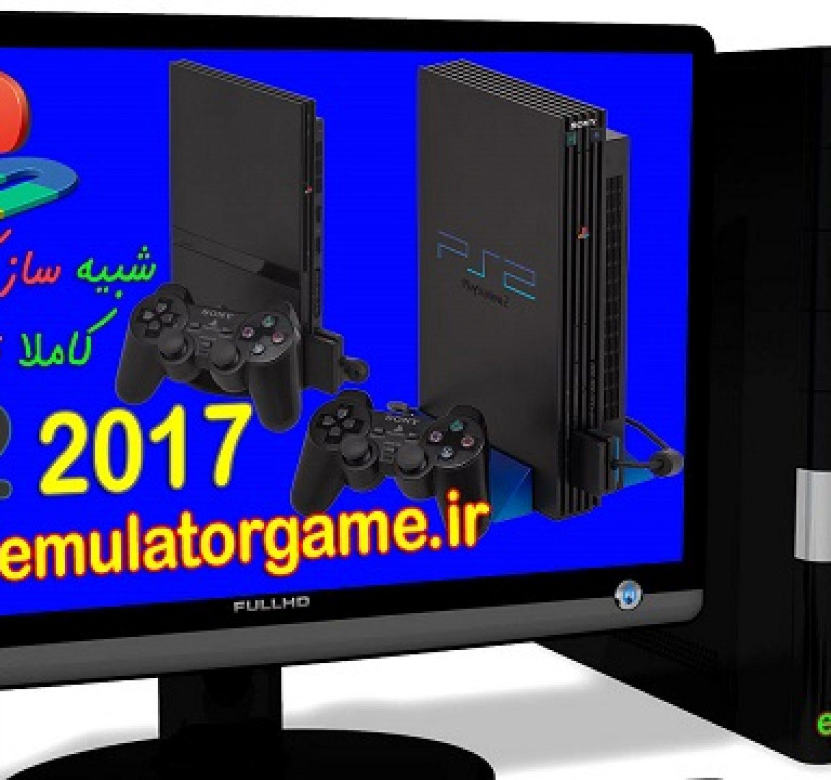 دانلود شبیه ساز Emulator ps2 کامپیوتر 2017 [جدید]