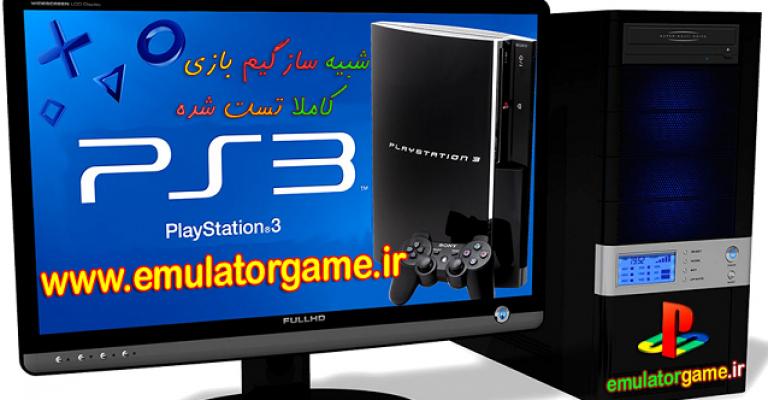 دانلود شبیه ساز Emulator PS3 برای کامپیوتر 2017 [جدید]
