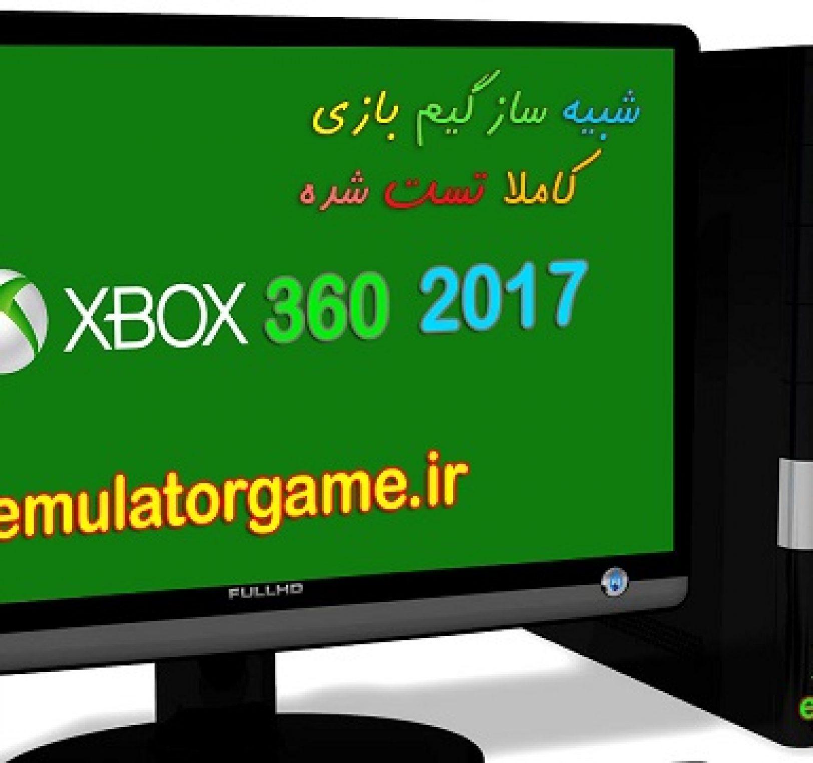 دانلود شبیه ساز Emulator xbox360 کامپیوتر 2017 [جدید]