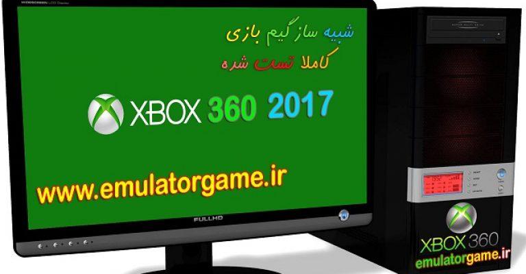 دانلود شبیه ساز Emulator xbox360 برای کامپیوتر 2017 [جدید]